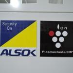 ALSOK&プラズマクラスターで安心安全