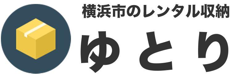 レンタル収納ゆとり(横浜市南区のトランクルーム)